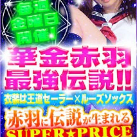 「☆10月華金赤羽最強伝説!!☆」10/13(金) 22:07 | 赤羽GALAXYのお得なニュース
