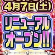 「☆ RENEWAL OPEN!! ☆」04/22(日) 16:28 | 赤羽GALAXYのお得なニュース