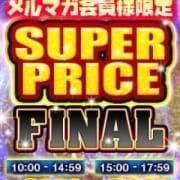 「☆10月SUPERPRICE FINAL☆」10/10(水) 10:19 | 赤羽GALAXYのお得なニュース