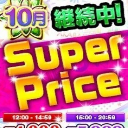「☆10月割引お得情報☆」10/22(日) 10:02 | 赤羽レインボーのお得なニュース
