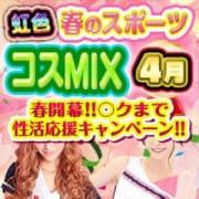 「★4月コスプレイベント★」04/26(金) 17:30 | 赤羽レインボーのお得なニュース