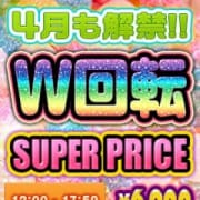 「★4月W回転コース★」04/26(金) 15:09 | 赤羽レインボーのお得なニュース