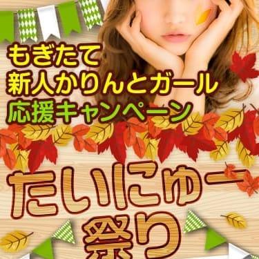 「2人同時の体験入店!!」08/09(日) 13:02   かりんとアキバのお得なニュース