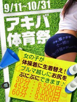 アキバ体育祭!! | かりんとアキバ - 上野・浅草風俗