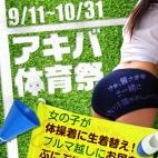 アキバ体育祭!!