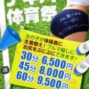 「アキバ体育祭♪」09/22(土) 14:06 | かりんとアキバのお得なニュース