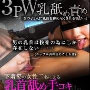 「3PW乳舐め責めコース! 3P好き必見」12/09(月) 10:56   かりんとアキバのお得なニュース