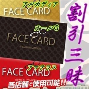 3店舗共通フェイスカード