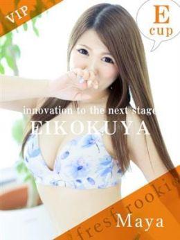 まや【SP-VIP】 | 英乃國屋 - 松山風俗