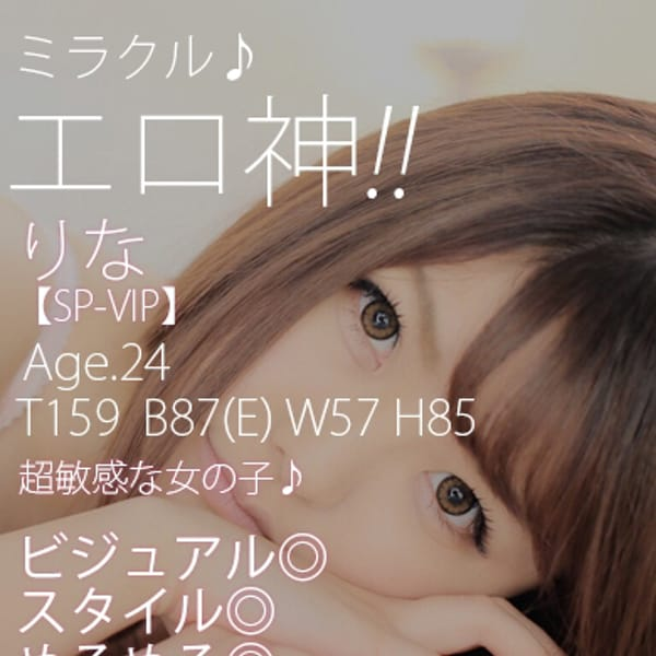 りな【SP-VIP】