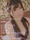 みほ【SP-VIP】 英乃國屋でおすすめの女の子