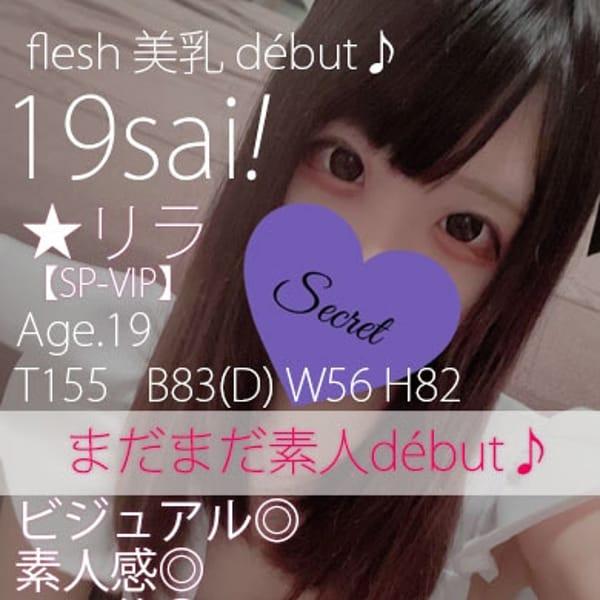 ★リラ【SP-VIP】