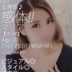 マリア【SP-VIP】