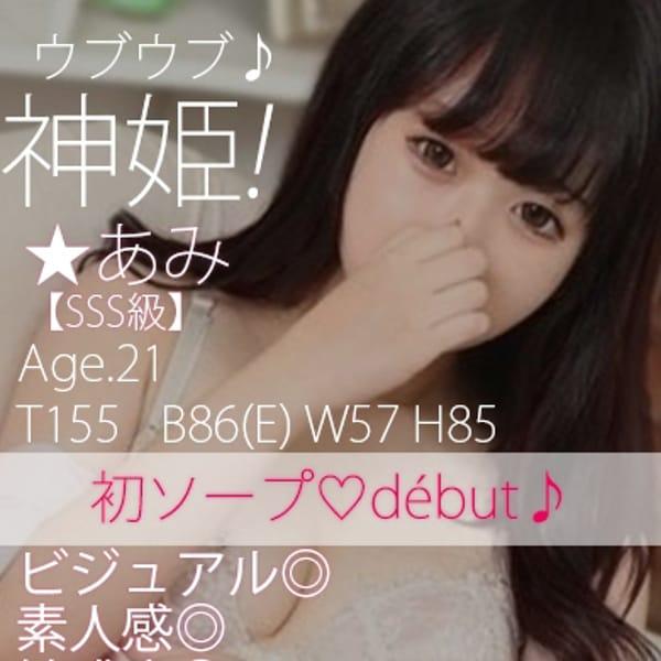 ★あみ【SSS級】【めちゃ可愛◎♪】 | 英乃國屋(松山)