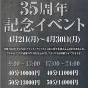 「35周年記念イベント開催♪」04/24(火) 01:30 | アメリカンクリスタルのお得なニュース