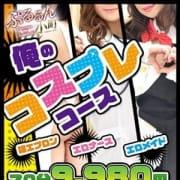 「合法的にセクハラしませんか!」10/20(土) 17:42 | ぷるるん小町梅田店のお得なニュース