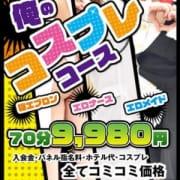 「コスプレコース!!!」04/17(水) 10:04   ぷるるん小町梅田店のお得なニュース