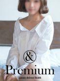 柏木エレン|&Premiumでおすすめの女の子