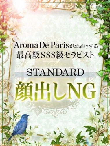 ユズ|Aroma De Paris(アロマ・デ・パリ) - 日本橋・千日前風俗