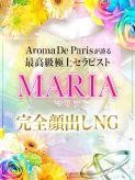 マリア|Aroma De Paris(アロマ・デ・パリ)でおすすめの女の子
