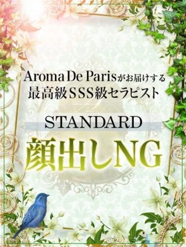 アイナ|Aroma De Paris(アロマ・デ・パリ) - 日本橋・千日前風俗