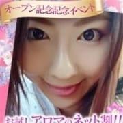 「【お試しアロマのネット割り】」03/30(金) 04:25 | アロマの女神のお得なニュース