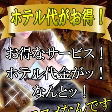 ホテル代金が超お得!!