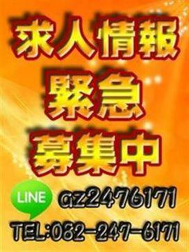 ★求人情報★|azianで評判の女の子