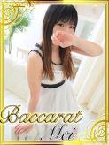めい|Baccarat(バカラ)でおすすめの女の子