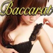 「【Baccarat】メンズエステ」01/20(日) 19:17 | Baccarat(バカラ)のお得なニュース