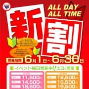 「★新人割引!!★ 6/1から7/31」06/18(金) 11:15   BAD COMPANY 土浦 YESグループのお得なニュース