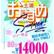 合同イベント発動!【おすすめ】80分 14000円!|BAD COMPANY 土浦 YESグループ