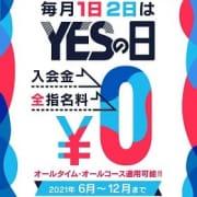 「★ YESの日  開催日  毎月1日・2日開催 2021年12月2日まで★ 」06/18(金) 11:20   BAD COMPANY 土浦 YESグループのお得なニュース