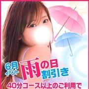 「6月は雨割イベントです!!」06/21(月) 09:57   横浜バナナクリニックのお得なニュース