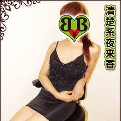 「☆★宇都宮市『スーパーサロン B&B』★☆」10/14(金) 17:31 | スーパーサロン B&Bのお得なニュース