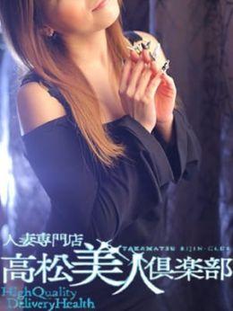 小西やよい | 人妻専門店 高松美人倶楽部 - 高松風俗
