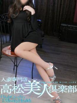 菊池みわ | 人妻専門店 高松美人倶楽部 - 高松風俗