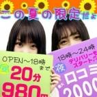 女の子動画ちゃん|ビギナーズ東京☆1500円の風俗屋さん - 新宿・歌舞伎町風俗