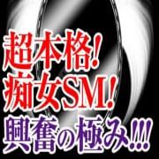 「貴男のⅯ魂が今目覚める!!!」02/01(木) 22:15 | 乱舞SM/痴女店のお得なニュース