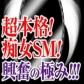 乱舞SM/痴女店の速報写真