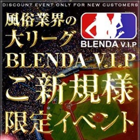「◆風俗業界の大リーグ◆ご新規様限定イベント!!」11/22(水) 14:53 | CLUB BLENDA V.I.Pのお得なニュース