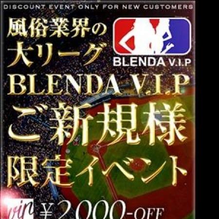 「◆風俗業界の大リーグ◆ご新規様限定イベント!!」12/13(水) 21:47   CLUB BLENDA V.I.Pのお得なニュース