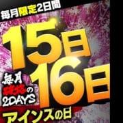 「◆アインズの日◆毎月2日間限定『破格の2DAYS』」08/16(木) 00:04 | BLENDA V.I.P(ブレンダビップ)のお得なニュース