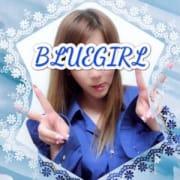 「新人ちゃん出勤です!!」07/04(水) 18:00 | BLUE GIRLのお得なニュース