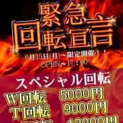 「☆★EVENT開催中★☆」06/29(月) 00:10   BLUE GIRLのお得なニュース