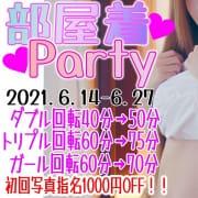 「☆★EVENT開催中★☆」06/13(日) 23:58 | BLUE GIRLのお得なニュース