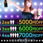 「★団体割引始めました!!★最大7000円off♪」11/18(日) 12:33   バニーコレクションのお得なニュース