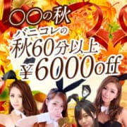 「バニコレの秋!60分以上~¥6,000円割引中♪」11/19(月) 12:43   バニーコレクションのお得なニュース