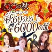 「 バニコレの秋!60分以上~¥6,000円割引中♪」11/19(月) 16:40   バニーコレクションのお得なニュース