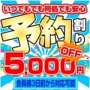 「◆ 当店電話予約のお得な情報◆最大5000OFF◆」01/16(水) 00:12 | バニーコレクションのお得なニュース